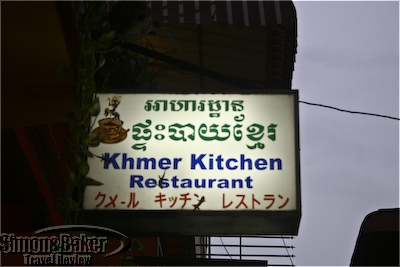 Khmer Kitchen, a family owned restaurant in central Siem Reap